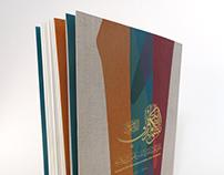 ملتقى الكويت الدولي السادس للفنون الإسلامية