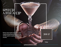 Menu for special cocktail RC «Zima»