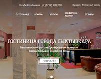 "Сайт для гостиницы ""Сыктывкар"""