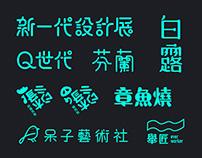 Logotype  2014-2016