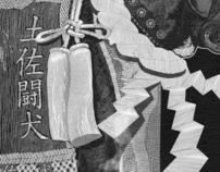 Tosa Ken in Keshō-mawashi