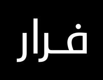 ENTKOMMEN - Refugees in Lebanon