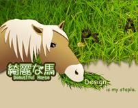 奇麗な馬 (Beautiful Horse)