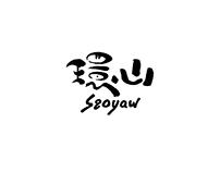 環山Sqoyaw