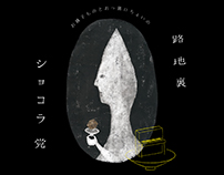 flyer design for 「路地裏ショコラ党」