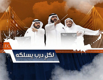 Kuwait Election 2012 Promo