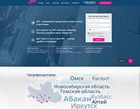 Многостраничный сайт для логистической компании.