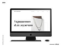 Skillbox Интенсив   UX/UI   Man's Jewelry