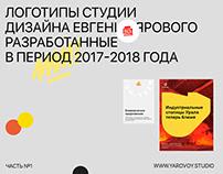 Логофолио/Logofolio #1