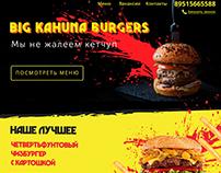 Big Kahuna Burgers