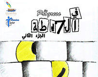 in Progress #4 : في الحيطة (الجزء التاني)