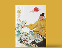 Cover- Chinese children's traditional culture