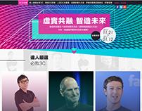 2016科技趨勢金獎