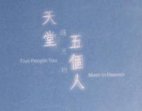 'Five People You Meet in Heaven' Bilingual Book Design