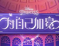 剧情动效设计   天天P图迪士尼公主系列
