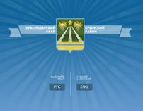 Multimedia presentation Krimskiy Region