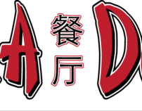 China Doll Logo