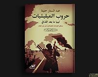 Book Cover || Militias war