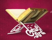 Qatalum Ramadan campaign