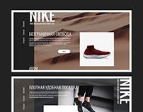 Nike landing