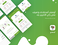 تطبيق أوصفني | DescribeMe app