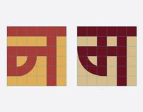 The Making of AnandaSansar Font