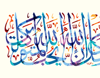 Colorfull Digital Arabic Calligraphy
