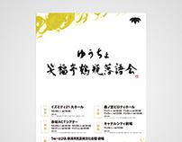"""Japan Post Bank """"Shofukutei Tsurubei Rakugo-Kai 2013"""""""