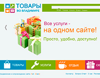 """Goods in Vladimir"" Web site design. My old work."