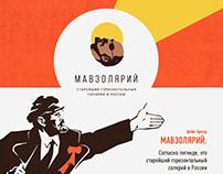 Mausolarium
