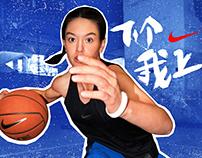 Nike Basketball-I got next 下个我上