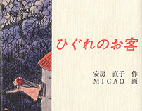 Book/ Juvenile literature