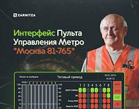 Москва 81-765
