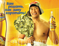"Beer ""Жигулёвское"""