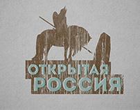 """Айдентика """"Открытой России"""" конкурсный проект"""