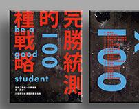 完勝統測的100種戰略|書籍封面設計練習
