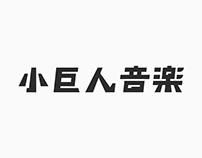 小巨人音樂|Logo & Manual