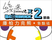 jimmy and Bearbrick x two for image