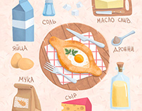 Иллюстрация - рецепт. Хачапури по Аджарски