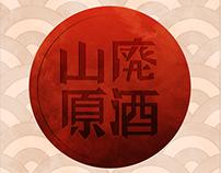 Yamahai Genshu