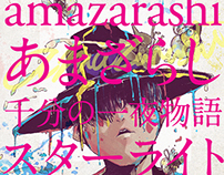 amazarashi - Senbun no ichiya monogatari / Starlight