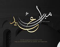 Eid Mubarak - Happy Eid