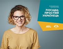 Посада: Простий Українець