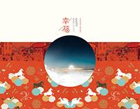 幸福-中国式家庭 幸福示范区
