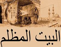 Birth of Photography 6 : Ibn al-Haytham.