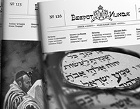 """""""Beerot Yitzhak"""" layout"""