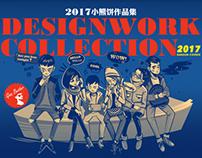 2017 DESIGNWORK COLLECTION