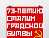 Victory at Stalingrad posters