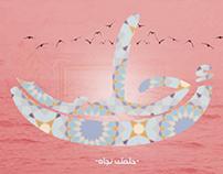 Arabic Calligraphy - احلم -