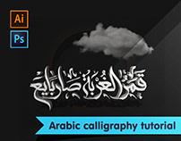 Gmar El Ghorba . Arabic calligraphy tutorial